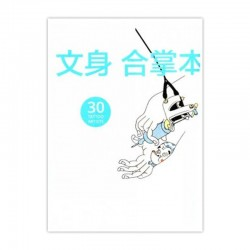 Palm Size Tattoo Designs - Bunshin Gassho 2