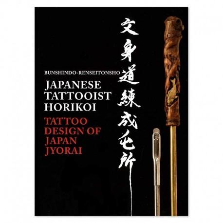horikoi japanese tattoo book libro tatuaggio giapponese cover supply